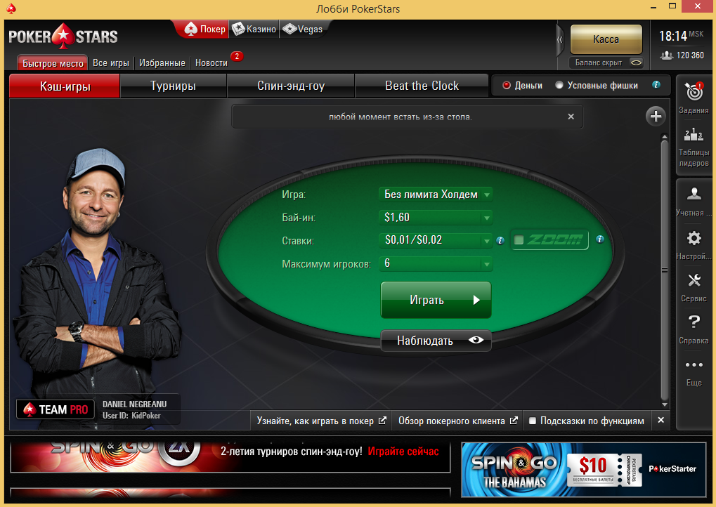 Как играть в покер онлайн на деньги на покер старс бесплатные игровые автоматы formoza