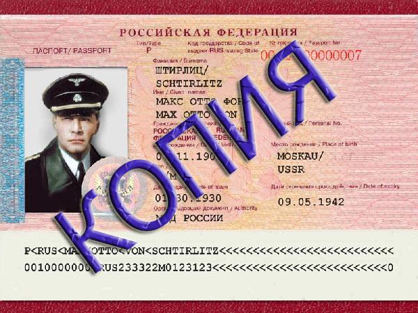 Как на одном листе сделать ксерокопию паспорта