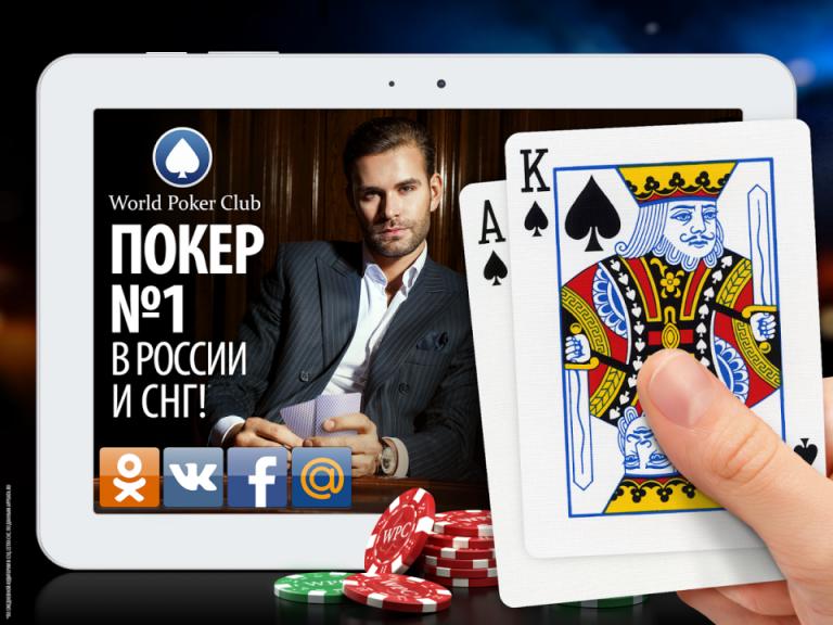 World Poker Club - немного азарта и бесплатно) для Андроид - скачать игры на Android » www.poegosledam.ru